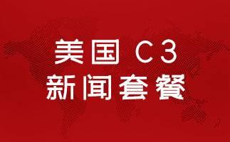 美国C3新闻套餐(400+媒体)