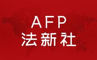 法国法新社(AFP) 新闻发布