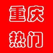 重庆热门头条生活