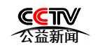 CCTV公益新闻