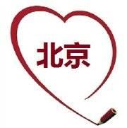 北京热门生活圈
