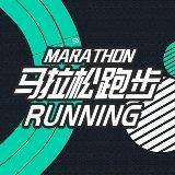 马拉松跑步健身