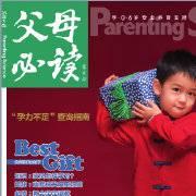 父母必读杂志