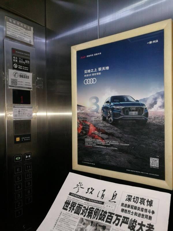西安电梯广告(100起投)
