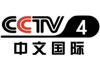 CCTV-4央视品牌广告展播方案