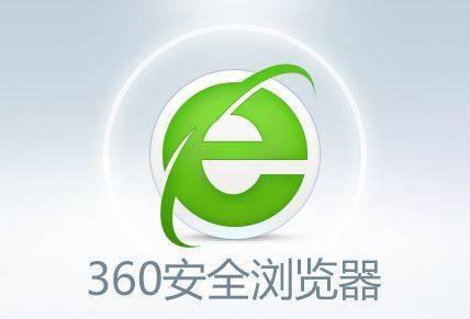 360游览器电脑关键词下拉/360游览器手机关键词下拉