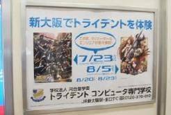 日本全国地铁车内窗框海报