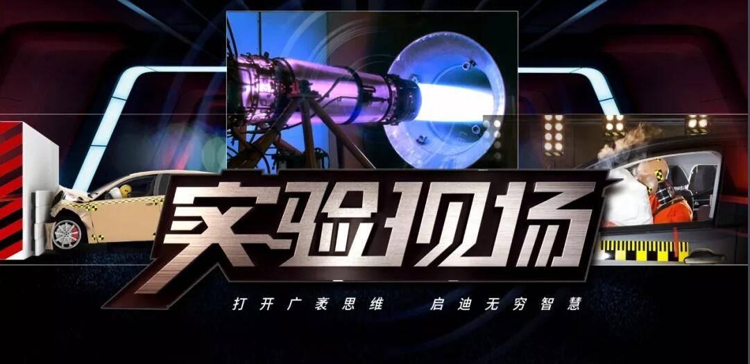CCTV10科教《实验现场》广告投放-周日12:49-13:22