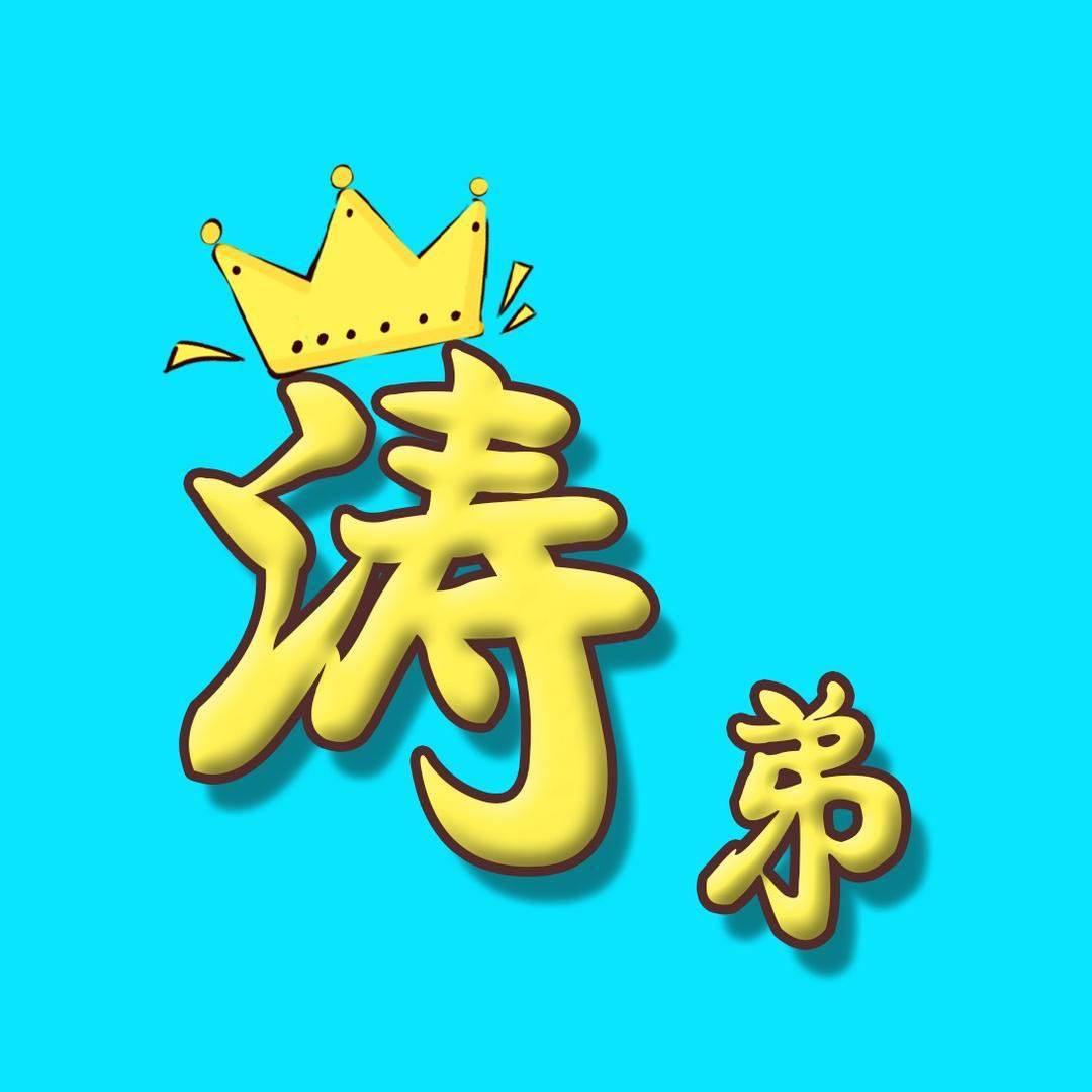 王者荣耀涛弟