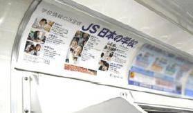 日本全国地铁车内窗顶海报