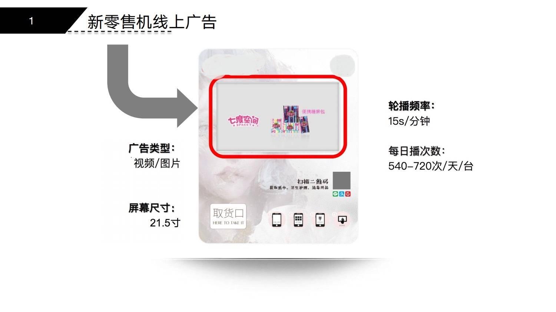 北京洗手间传媒屏幕投放
