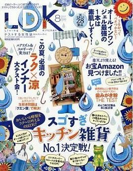 日本《LDK》杂志广告