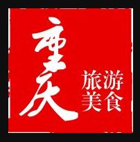 重庆旅游美食攻略