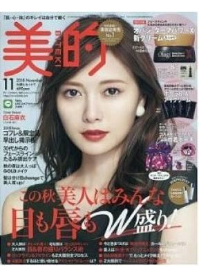 日本《美的》杂志广告