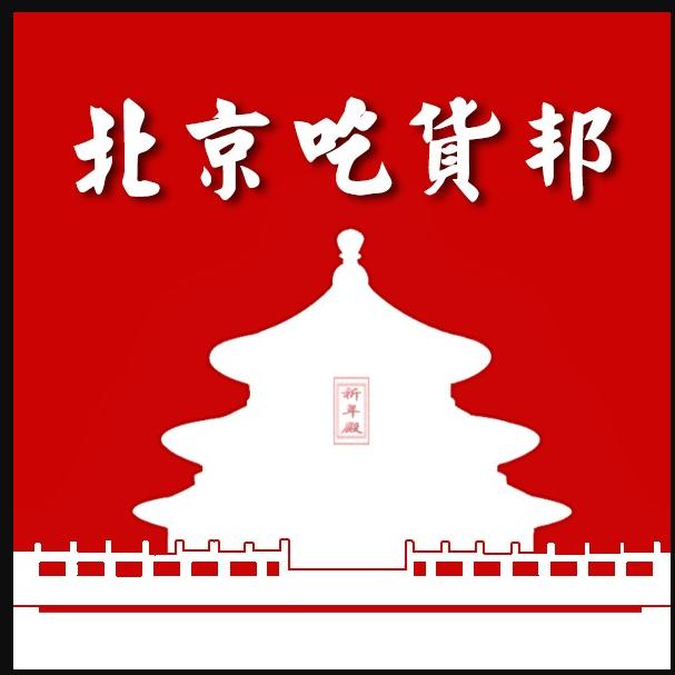 北京吃货邦