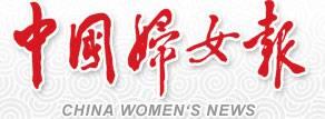 中国妇女报整版彩色广告投放