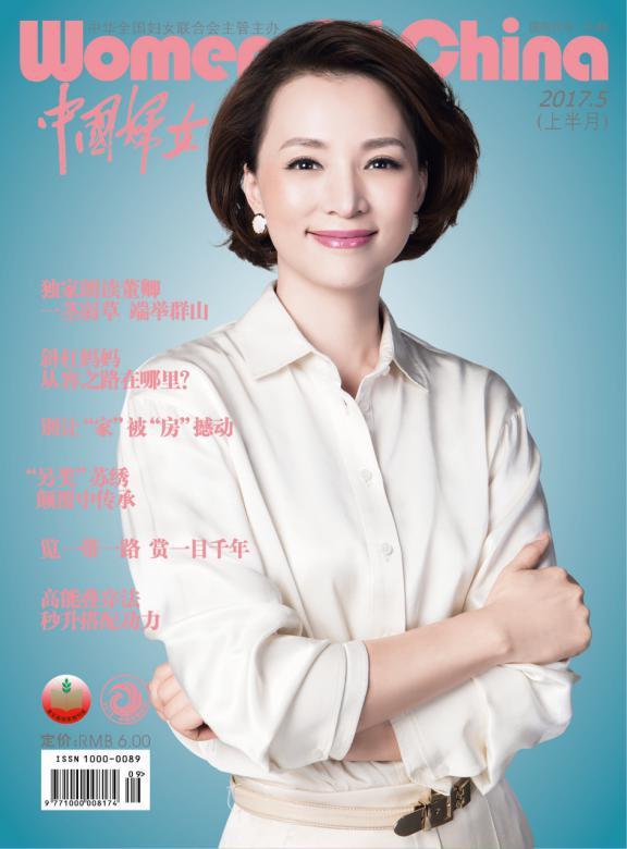 《中国妇女》杂志-封底
