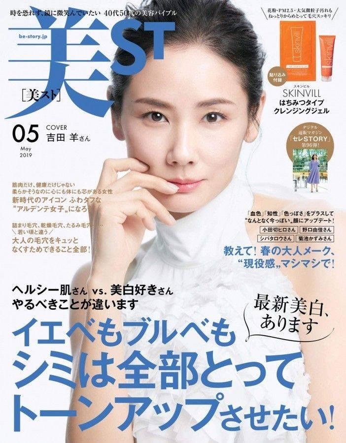 日本《美ST》杂志广告