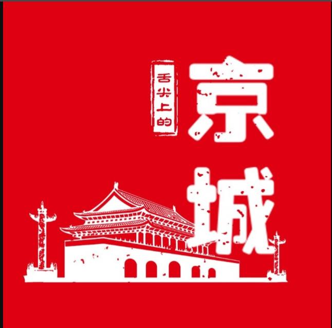 舌尖上的京城