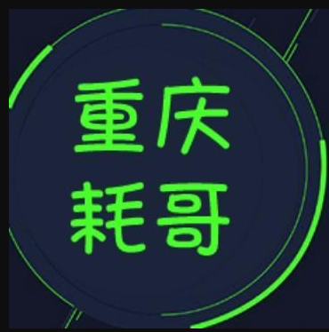 重庆耗哥vlog