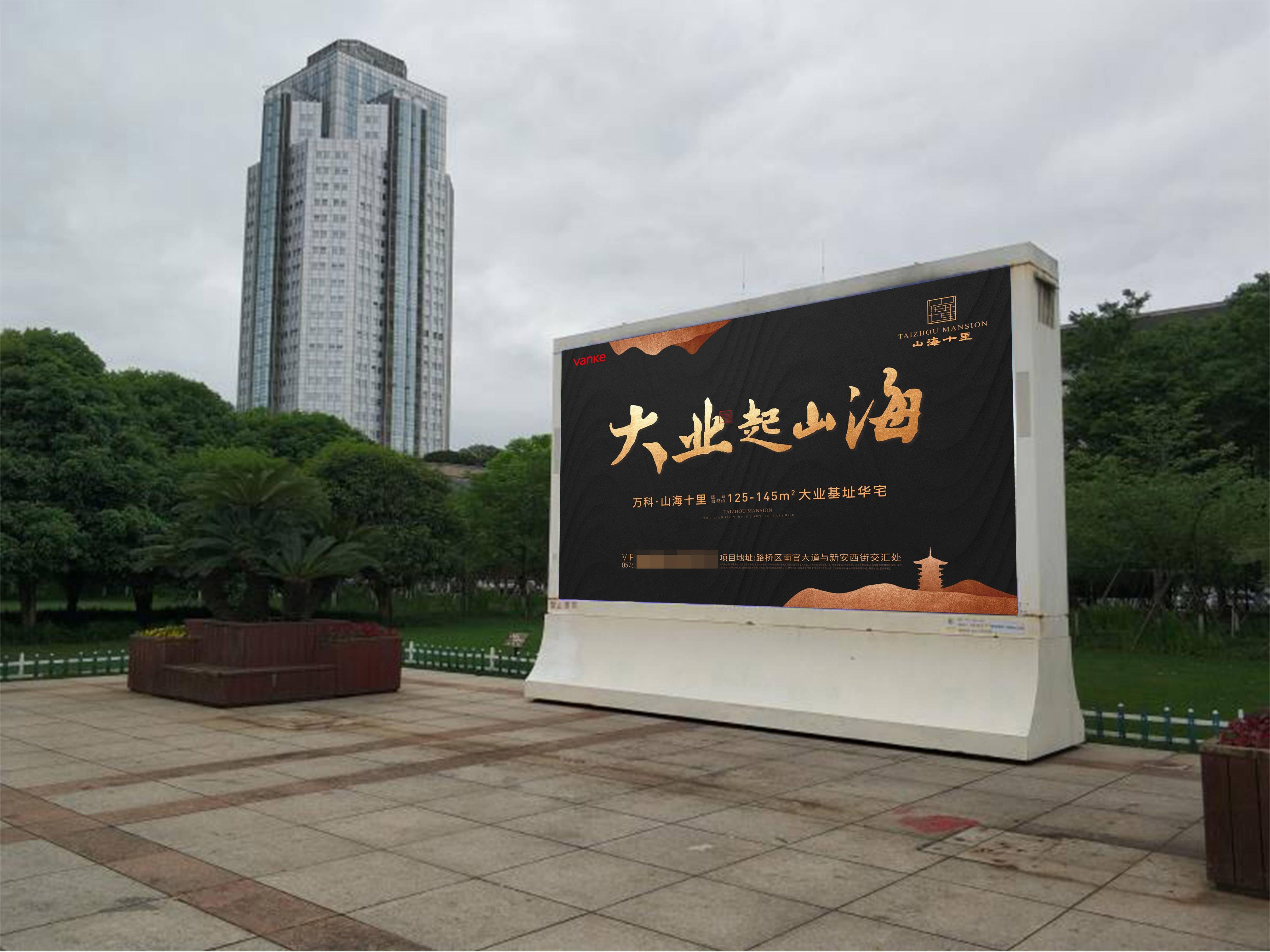 台州椒江市民广场、星星广场户外LED大屏