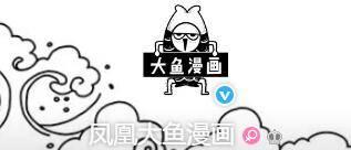 凤凰大鱼漫画