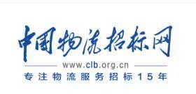 中国物流招标网