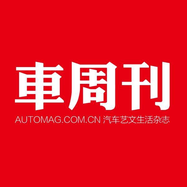 车周刊官方微博