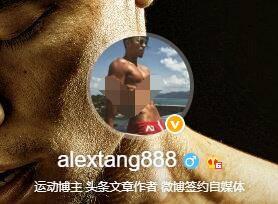 alextang888