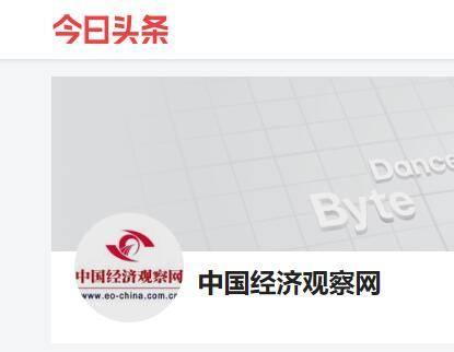 今日头条推广_中国经济观察网