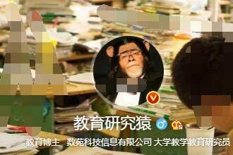 教育研究猿