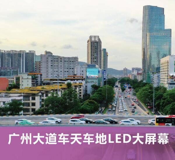 户外广告大屏_广州大道天河立交车天车地LED显示屏广告屏(一周)