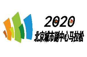 2020北京城市副中心马拉松冠名商