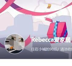 Rebecca爱家居