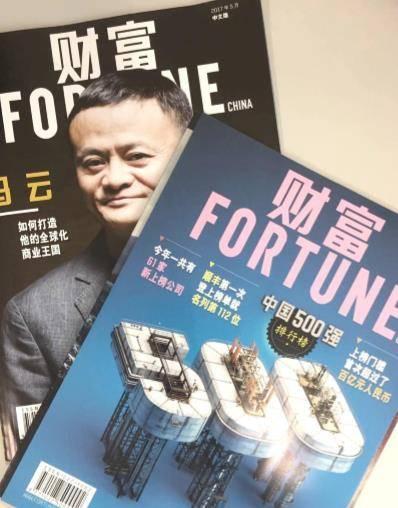 《财富》杂志中文版广告价格