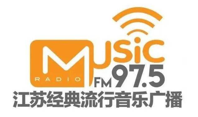 江苏经典流行音乐广播FM97.5电台广播(有折扣,具体的咨询沟通)