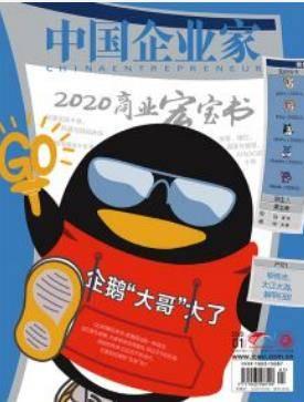 《中国企业家》杂志广告刊例