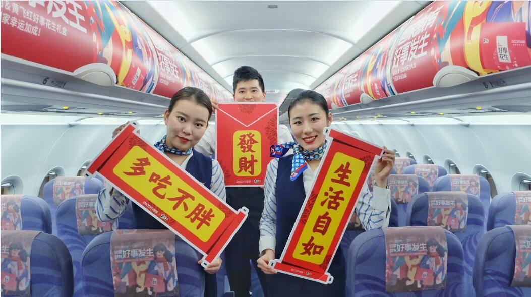 华夏航空机上品牌客户互动活动