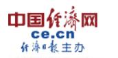 中国经济网广告推广发布