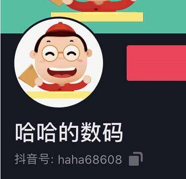 抖音短视频推广_哈哈的数码