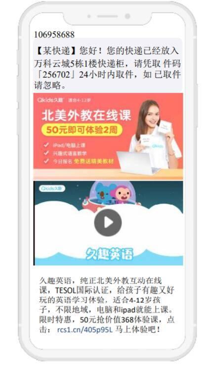 湖北省武汉市中通快递取件码短信定向投放广告代理