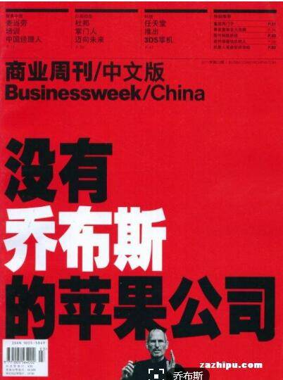 《商业周刊》中文版广告刊登