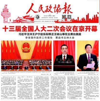 《人民政协报》报纸广告_最新报纸优惠价