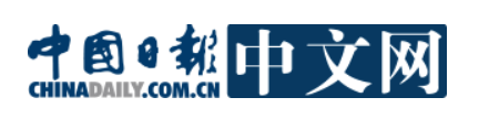 中国日报中文网广告(6折优惠)