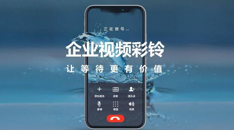 5G时代企业视频彩铃(按月收费 低至15元/月/手机号)