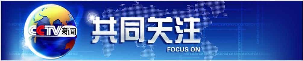 CCTV-13频道共同关注栏目品牌广告发布