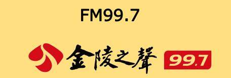 江苏人民广播金陵之声FM99.7(有折扣,具体的咨询沟通)
