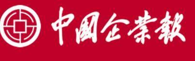 中国企业报广告