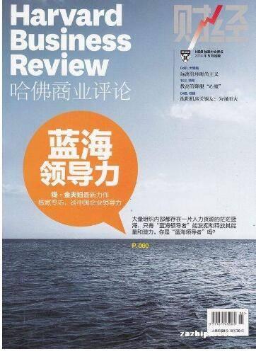 《哈佛商业评论》杂志中文版广告发布