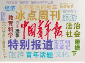 中国青年报报纸广告_2020年广告价格最新优惠